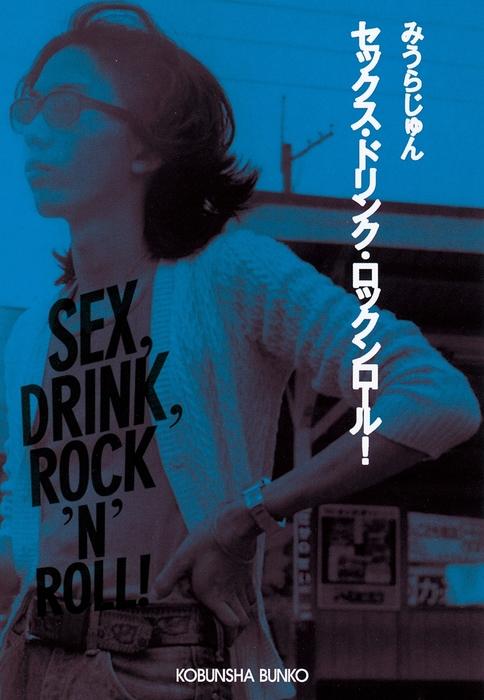 セックス・ドリンク・ロックンロール!-電子書籍-拡大画像
