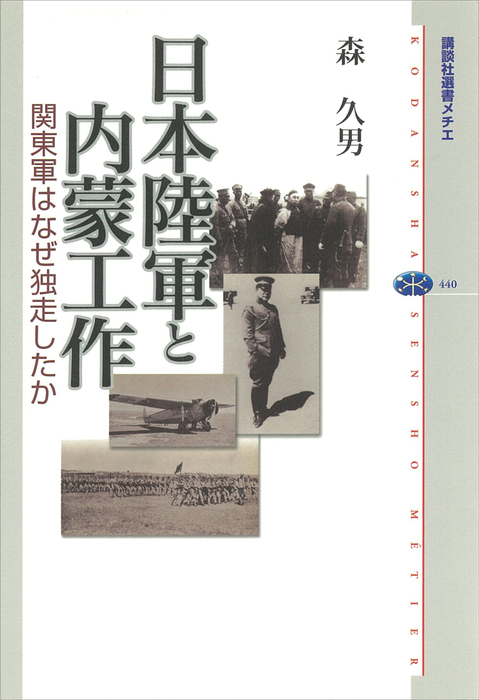 日本陸軍と内蒙工作 関東軍はなぜ独走したか-電子書籍-拡大画像