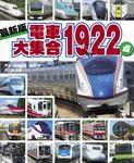 最新版 電車大集合1922点-電子書籍