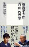 池波正太郎「自前」の思想-電子書籍