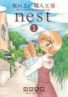 坂の上の職人工房nest(まんがタイムコミックス)