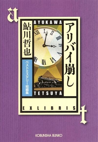 アリバイ崩し~ベストミステリー短編集~-電子書籍