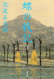 蝶の戦記(新装版)下-電子書籍