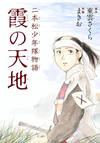 二本松少年隊物語 霞の天地-電子書籍