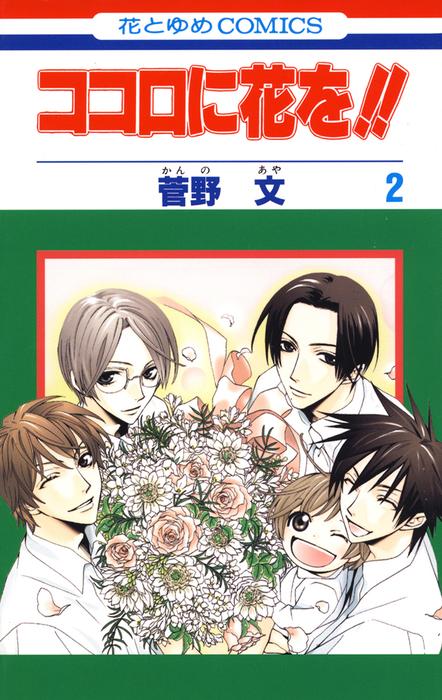 ココロに花を!! 2巻拡大写真