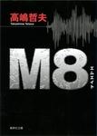 M8-電子書籍