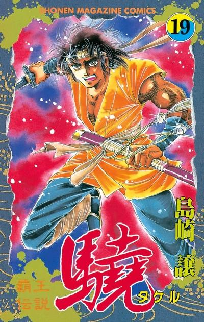 覇王伝説 驍(タケル)(19)-電子書籍