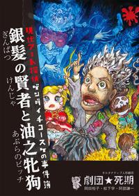現代アート探偵 ゲンダイチコースケの事件簿 銀髪の賢者と油之牝狗-電子書籍