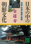 日本の中の朝鮮文化(10)-電子書籍