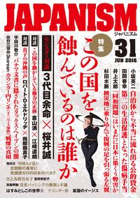 ジャパニズム 31-電子書籍