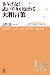 さりげなく思いやりが伝わる大和言葉 常識として知っておきたい美しい日本語-電子書籍