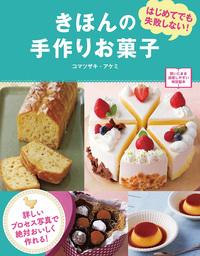 きほんの手作りお菓子 はじめてでも失敗しない!-電子書籍