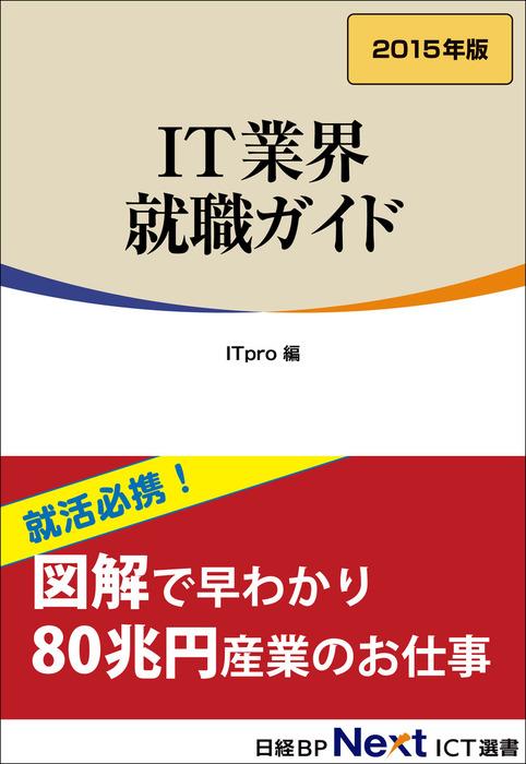 IT業界 就職ガイド 2015年版(日経BP Next ICT選書)拡大写真
