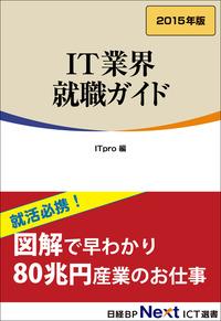 IT業界 就職ガイド 2015年版(日経BP Next ICT選書)-電子書籍