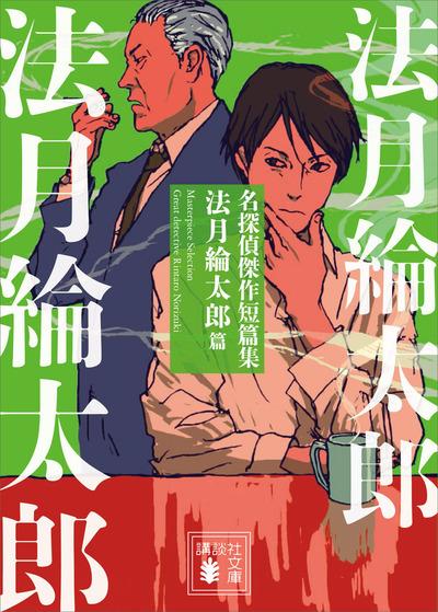 名探偵傑作短篇集 法月綸太郎篇-電子書籍