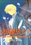 少年魔法士(7)-電子書籍