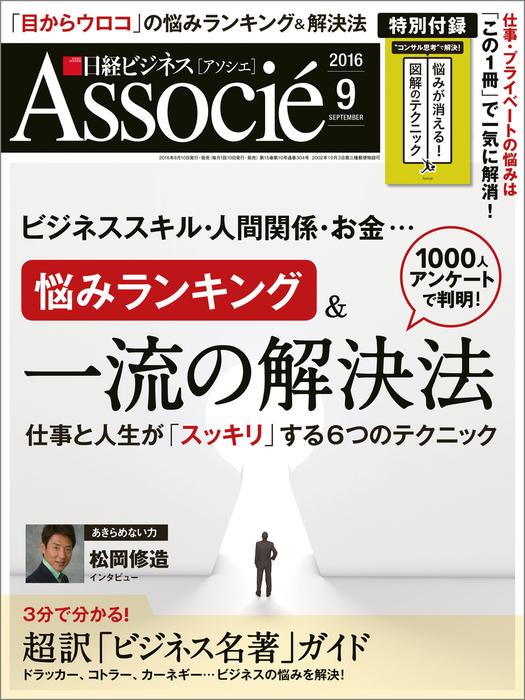 日経ビジネスアソシエ 2016年 9月号 [雑誌]拡大写真