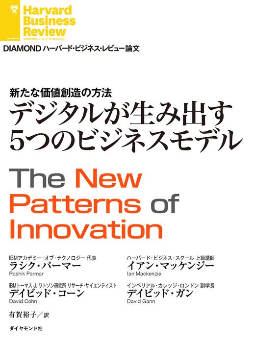 デジタルが生み出す5つのビジネスモデル-電子書籍-拡大画像