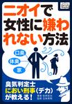 臭気判定士・におい刑事(デカ)が教える! ニオイで女性に嫌われない方法-電子書籍