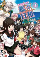 艦これプレイ漫画 艦々日和(4)