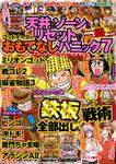 漫画パチスロパニック7 2015年 06月増刊「天井とゾーンとリセットでおもてなしパニック7」-電子書籍