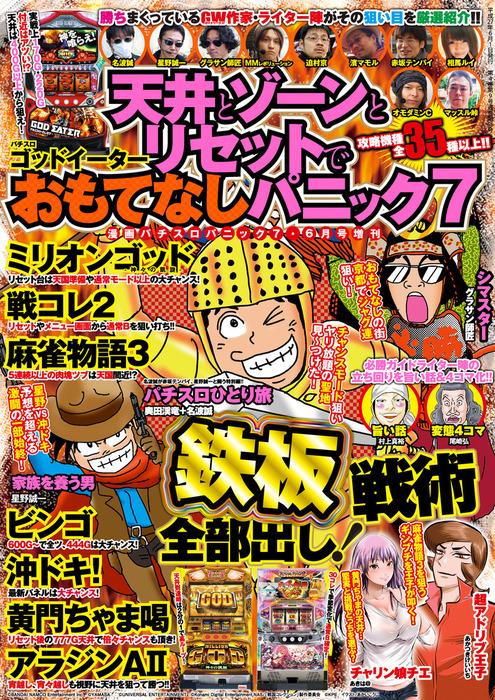 漫画パチスロパニック7 2015年 06月増刊「天井とゾーンとリセットでおもてなしパニック7」拡大写真