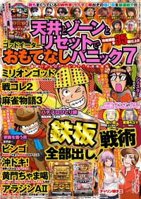 漫画パチスロパニック7 2015年 06月増刊「天井とゾーンとリセットでおもてなしパニック7」