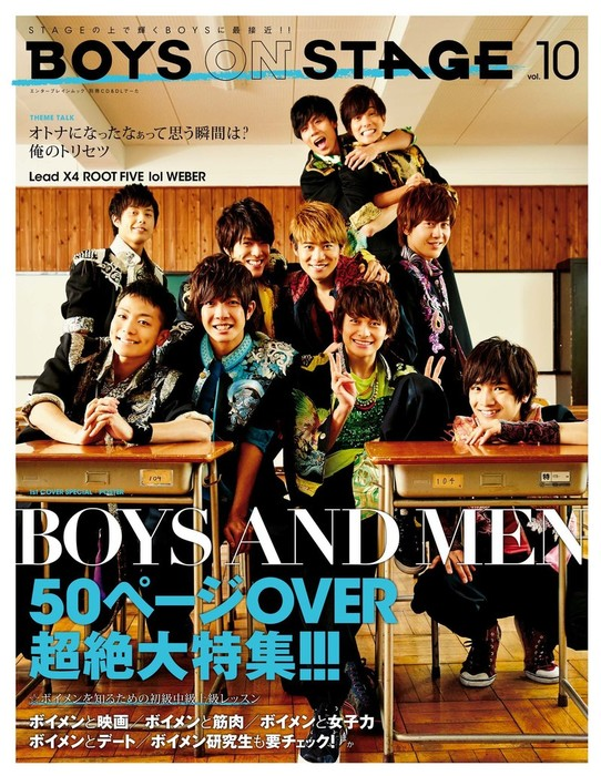 別冊CD&DLでーた BOYS ON STAGE vol.10拡大写真