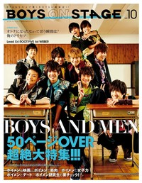 別冊CD&DLでーた BOYS ON STAGE vol.10-電子書籍
