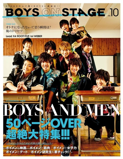 別冊CD&DLでーた BOYS ON STAGE vol.10-電子書籍