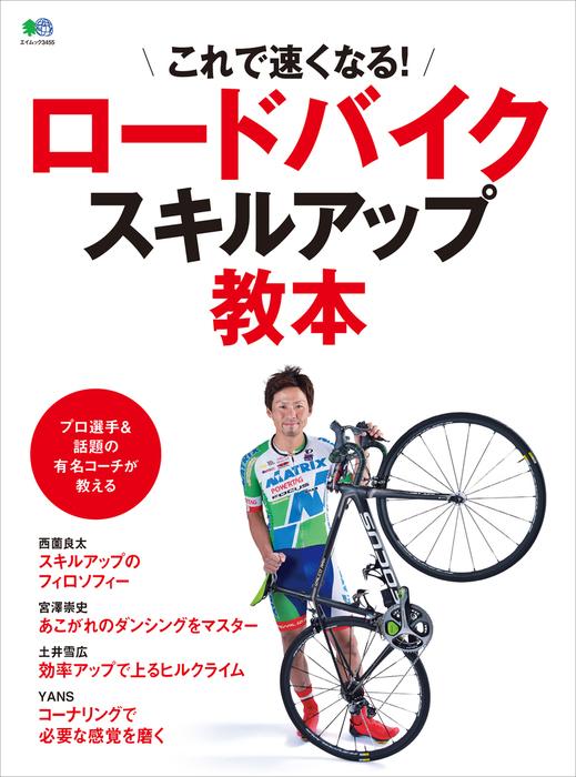 ロードバイクスキルアップ教本-電子書籍-拡大画像