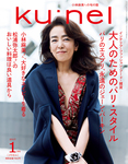 Ku:nel (クウネル) 2017年 1月号 [大人のためのパリ・スタイル]-電子書籍