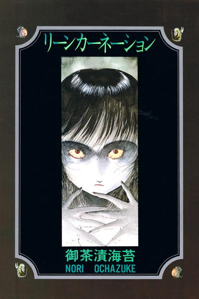 リーンカーネーション-電子書籍