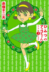 ひみつのアッコちゃん 完全版 3-電子書籍