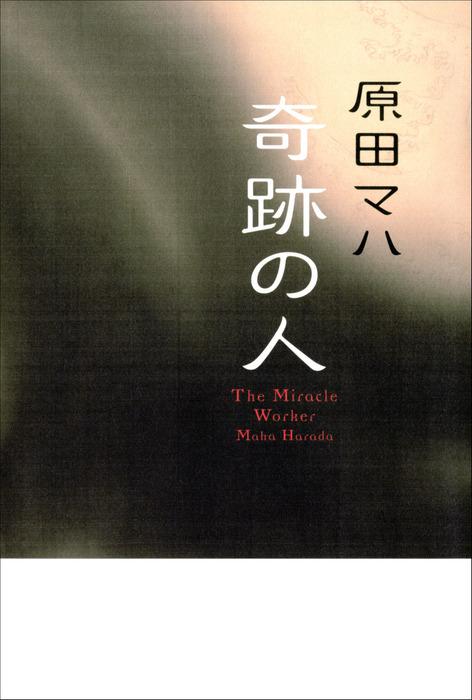 奇跡の人 The Miracle Worker-電子書籍-拡大画像