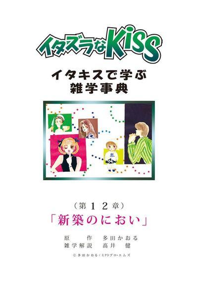イタズラなKiss~イタキスで学ぶ雑学事典~ 12-電子書籍