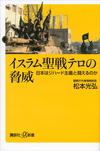 イスラム聖戦テロの脅威 日本はジハード主義と闘えるのか-電子書籍