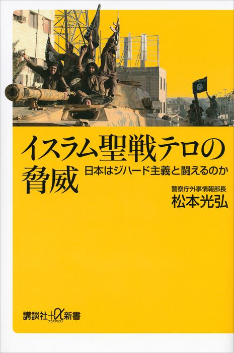イスラム聖戦テロの脅威 日本はジハード主義と闘えるのか拡大写真