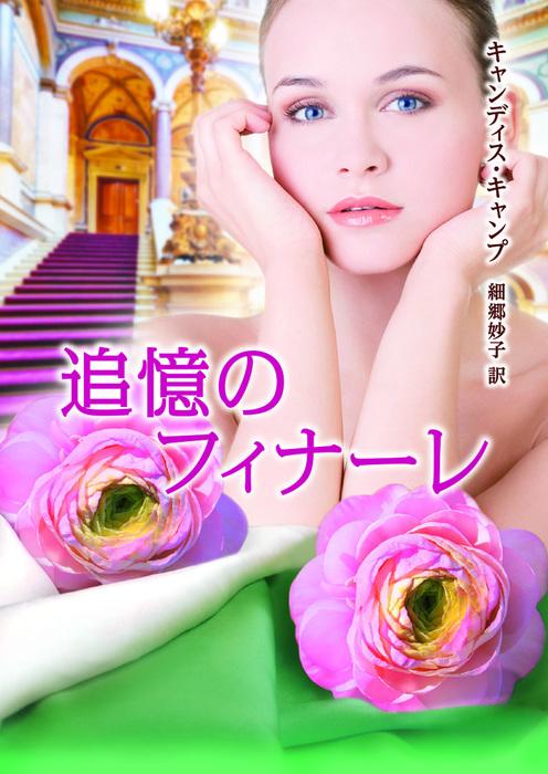 追憶のフィナーレ【MIRA文庫版】拡大写真