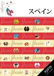 ララチッタ スペイン(2016年版)-電子書籍