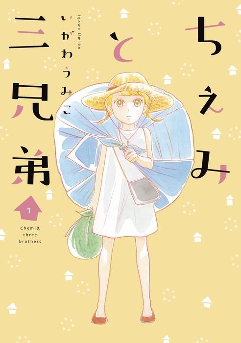ちぇみと三兄弟(1)-電子書籍-拡大画像