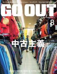GO OUT 2017年8月号 Vol.94