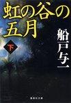 虹の谷の五月 下-電子書籍