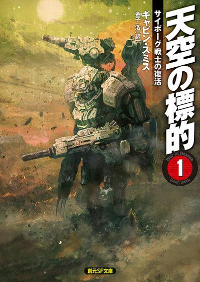天空の標的1 サイボーグ戦士の復活-電子書籍
