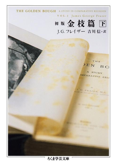 初版 金枝篇 下-電子書籍-拡大画像