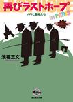 再びラストホープ パリと悪党たち-電子書籍