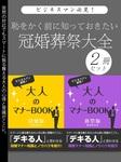 恥をかく前に知っておきたい 冠婚葬祭大全 2冊セット-電子書籍