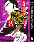 死神監察官雷堂 8-電子書籍