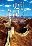 横山光輝の『史記』で学ぶ故事成語-電子書籍