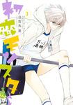 初恋モンスター(3)-電子書籍
